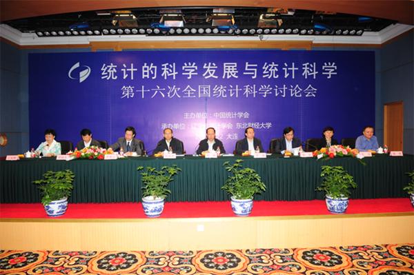 中国统计学会第十六次全国统计科学讨论会在大连隆重
